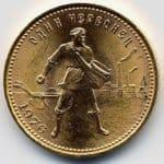 Tscherwonez Goldmünze - 10 Rubel - Quelle: CC: EugeneZelenko http://de.wikipedia.org/w/index.php?title=Datei:Soviet_Russia-1976-Coin-10.jpg
